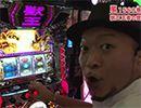 嵐・梅屋のスロッターズ☆ジャーニー #429