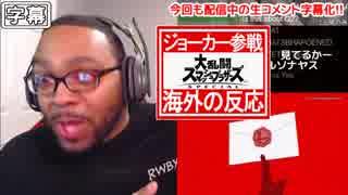 【日本語字幕】マーダー君のジョーカー参戦反応【スマブラSP発売当日】