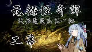 【朧村正DLC】元禄怪奇譚 大根義民あお一