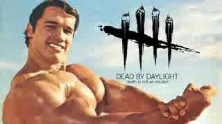 【Dead by Daylight】デデンデンデデンッバイライト2【シュワルツェネッガー実況プレイ】