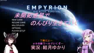【Empyrion-α9EXP】未開拓惑星でのんびり生きていく99【ゆかきり実況】