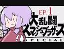 結月ゆかりのスマブラァァァァァァァァァア!EP.1