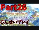 【シリーズ未経験者にもやさしい】世界樹の迷宮X 人生縛りプレイ part26