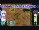 セイカと葵の1万人入れられる刑務所作り! 第1話【Prison Architect実況】