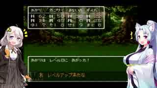 【VOICEROID実況】紲星あかりのSFC版ドラゴンクエスト3初プレイpart6