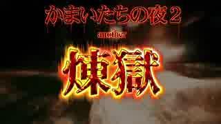 【実況】 かまいたちの夜2 another(煉獄)