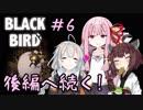 【BLACK BIRD】そいつは「黒い鳥」って呼ばれたらしいわ #6【VOICEROID実況プレイ】