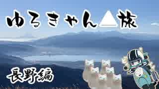 ゆるキャン△巡礼旅 - 長野編