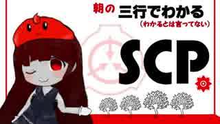 三行でわかる朝のSCP紹介 1週間総集編 12/01~12/07