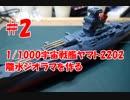#2【プラモデル製作実況】1/1000 宇宙戦艦ヤマト2202 離水ジオラマを作る