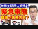 韓国の政府が日本企業に恐怖の緊急発表『徴用工は…』衝撃の理由と真相に日本と世界は驚愕!海外の反応『大統領が本気でヤバい…』【KAZUMA Channel】