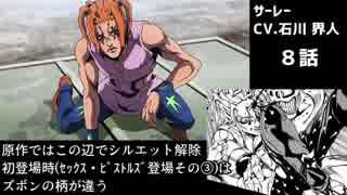 【ジョジョ】サーレー セリフ集【ミスタ