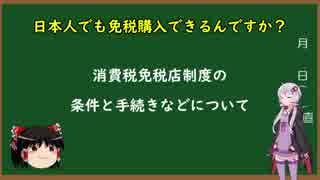 【VOICEROID解説】日本人でも免税購入できるんですか?