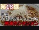 【麺へんろ】第18麺 勝浦 お食事処いしいの勝浦タンタンメン【サンキュー千葉編 4日目】