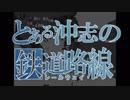 【Simutrans】HR沖志再興記#06「5周年」