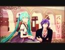 【MMD】バレリーコ【hzeo式KAITO&カルも式ミク】