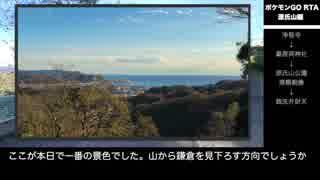 【ポケモンGO】ポケモンGO RTA 源氏山編 0