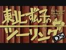 東北ずん子のツーリングDS part.3