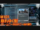 【地球防衛軍5】Rストームご~のINF縛りでご~ M101【実況】