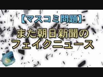 【 Mass Media Issues 】 Also fake news of the Asahi Shimbun