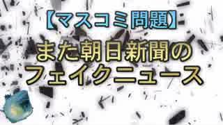 【マスコミ問題】また朝日新聞のフェイクニュース