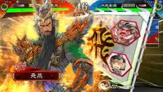 【三国志大戦5】駄君主が天下統一戦(R以上限定戦)で遊ぶそうです2