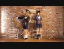 【刀剣乱舞】前田と平野で 宵々古今【コスプレで踊ってみた】
