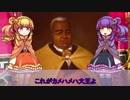 【ゆっくり解説】世界の奇人・変人・偉人紹介【カメハメハ大王】