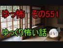 【ゆっ怖】ゆっくり怖い話・その551【怪談】