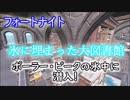 """【フォートナイトバトルロイヤル】氷に埋まった大図書館""""ポーラー・ピークの..."""