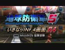 【地球防衛軍5】いきなりINF4画面R4 M26【ゆっくり実況】