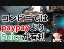 コンビニではpaypayは使われない、Suicaの方が楽【ニートが語る】