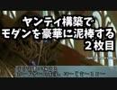 【MTGMO】ヤンティ構築でモダンを豪華に泥棒する 2枚目