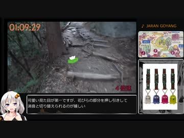 【RTA】ポG(無)猿投山 山頂攻略 01:30:24