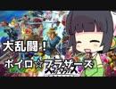 【スマブラSP】ボイ☆ブラ Part1【VOICEROID実況】