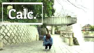 【瞬空】Calc. 踊ってみた