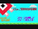 【自作ゲーム】 ぴょこ田中の大冒険 Ver.2.0