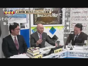 """日本に相当いる """"デュープス"""" ・・・ 無自覚工作員"""