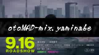 otoMAD-mix.yaminabe