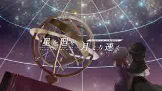 【RedForest】星を廻せ月より速くver.R【from TUMENECO】