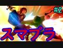 【スマブラ】1日1スマブラ #2【ゆっくり実況】