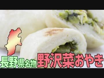 【長野名物】野沢菜おやきを作って食べよう!