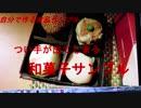 自分で作る食品サンプル つい手が出てしまう和菓子サンプル