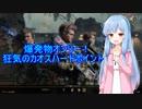 【CoD:BO4】琴葉葵がアライ杯で大暴れ part2【肉声+voiceroid】
