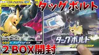 【ポケモンカード】タッグボルト 2BOX開封
