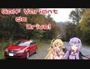 [ボイロ車載]ゆかマキとGolfでDrive #9 「アザレアを咲かせて」