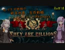 【They are billions】ゆづきず姉妹の終末世界生存戦略 Restart:10【160%】