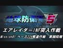 【地球防衛軍5】エアレイダーINF突入作戦 Part79【字幕】