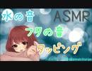 【ASMR/音フェチ】(自然体で)友達にスキンケアするロールプレイ