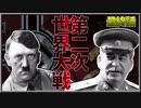【HoI4】マルチで世界大戦『第十二話 第二次世界大戦』【7人実況】